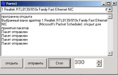 Ethernet пакеты на Windows